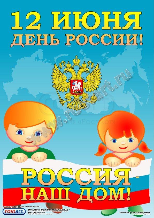 Детские праздники на день россии