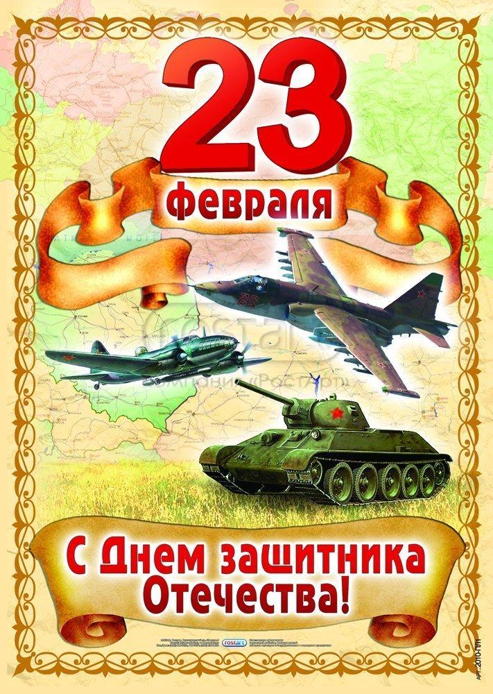 Плакаты и баннеры к 23 февраля