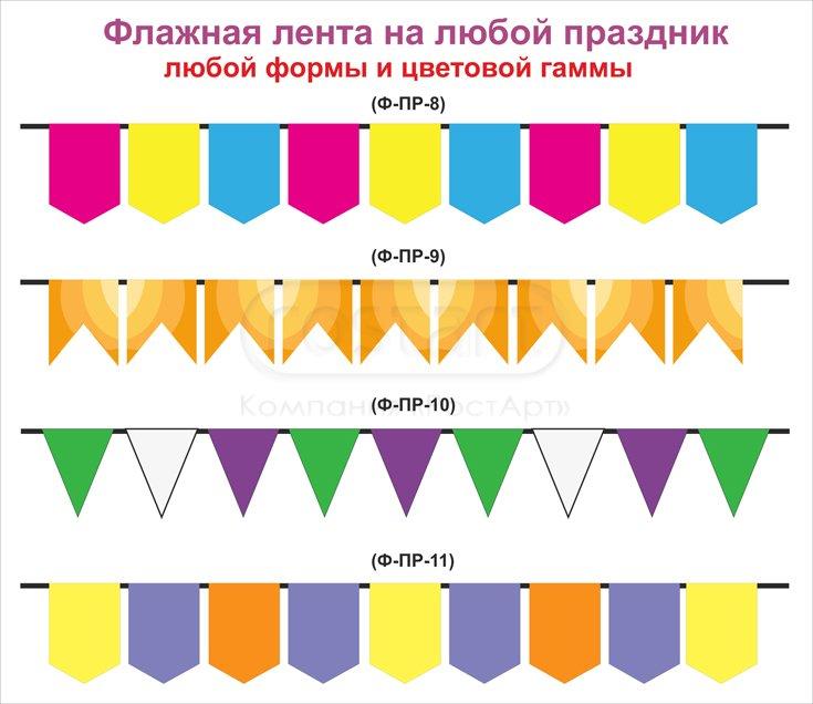 Флажки для украшения праздника