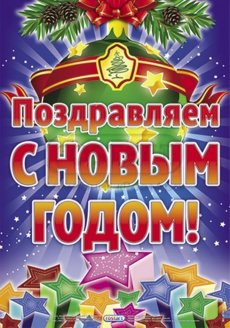 Плакат к Новому Году. Арт.: НГ-ПЛ-133