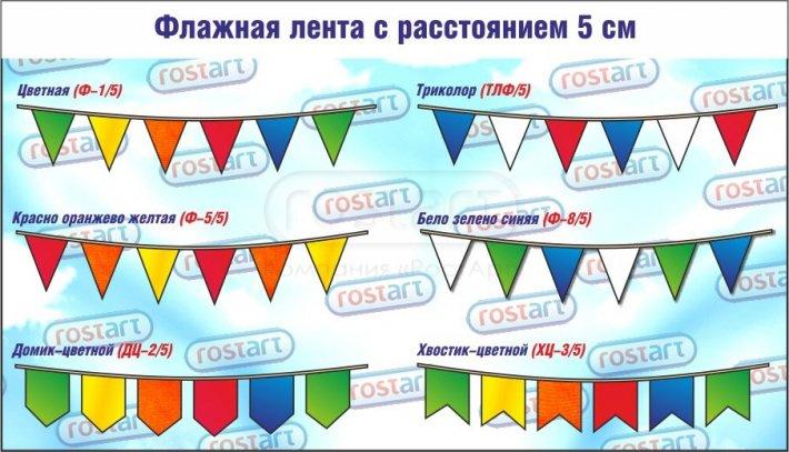 flaznaya-lenta2 5cm