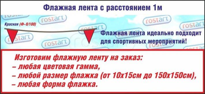 flaznaya-lenta4 1m