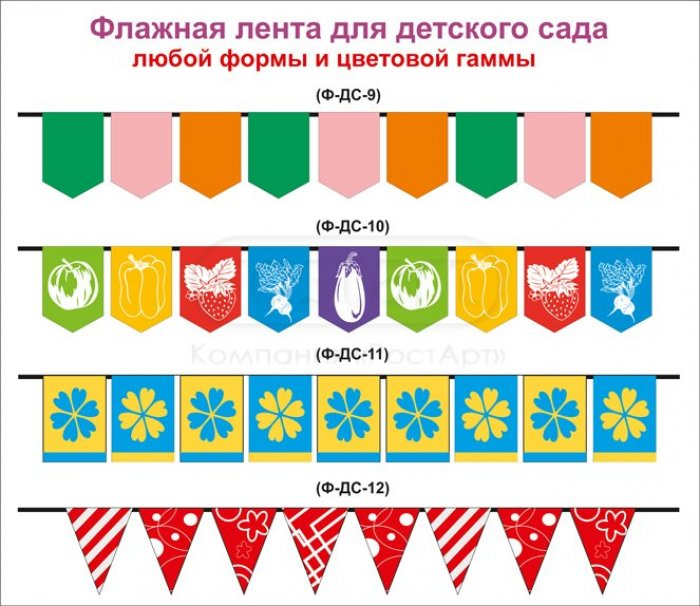 Как сшить детские флажки в детский сад