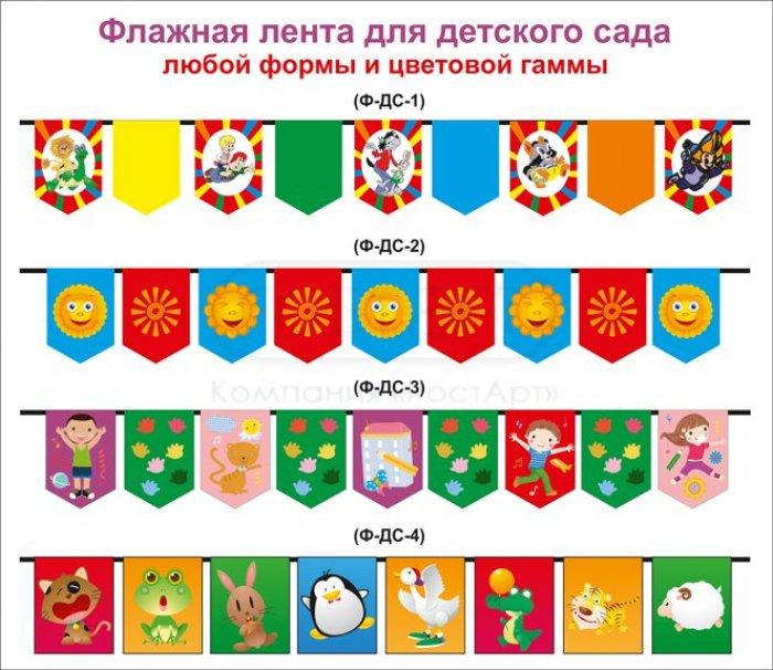 Флажки для детского сада для улицы без паяльника