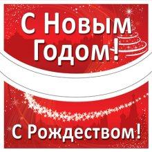 Новый-год-2012-нг-вк-6-40х40см-слои