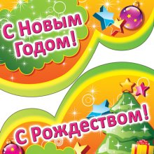 Новый-год-2012-нг-вк-7-40х40см-слои