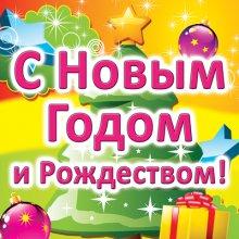 Новый-год-2012-нг-нк-8-40х40см-слои