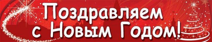Полотно виниловое к Новому году. Арт.: НГ-ПГ-147