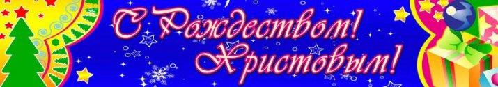 Полотно виниловое к Рождеству. Арт.: СР-ПГ-2