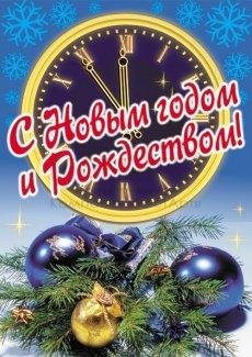 Плакат к Новому Году. Арт.: НГ-ПЛ-3-2