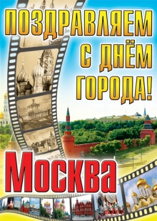 Плакат ДГ-ПЛ-3