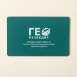 Изготовление дисконтных карт из пластика на заказ карта постоянного клиентадизайнерские услуги РостАрт Москва 2017 223