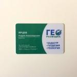 Изготовление дисконтных карт из пластика на заказ карта постоянного клиентадизайнерские услуги РостАрт Москва 2017 224
