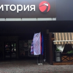 Изготовление флаговой конструкции металл пошив флагов расцвечивания полноцветная печать флагов РостАрт Москва 2017 995