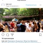 Изготовление флажной ленты на заказ для городского праздника Парк Островского РостАрт Россия 2017