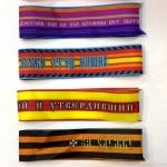 Изготовление лент печать на ткани дизайнерские услуги РостАрт Москва 2017 2010