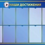 Изготовление стендов на заказ интерьерная печать накатка на пластик РостАрт Москва 2017 2214