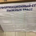 Изготовление стендов из пластика на заказ интерьерная печать РостАрт Москва 5015