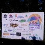 Компания РостАрт и журнал РОЯЛС выступили спонсорами благотворительного мероприятия Пикник с КотоДетки Москва 2017