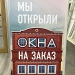 Ролл апп роллапп roll up изготовление ролл аппов  на заказ интерьерная печать на баннереМосква 2018