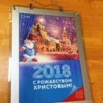 Изготовление лайт-боксов на заказ с подсветкой с плакатом Рождество печать интерьерная на бумаге ситилайт РостАрт Москва 2017