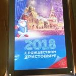 Изготовление лайт-боксов интерьерная печать плакатов к Рождеству РостАрт Москва 2017