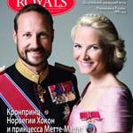 Печать каталогов печать журнала Роялс Royals magazine Москва РостАрт 2011 пилотный