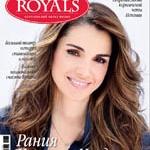 Печать каталогов печать журнала Роялс Royals magazine Москва РостАрт 2012 номер 4