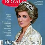 Печать каталогов печать журнала Роялс Royals magazine Москва РостАрт 2012 номер 5