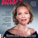 Печать каталогов печать журнала Роялс Royals magazine Москва РостАрт 2015 номер 2