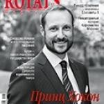 Печать каталогов печать журнала Роялс Royals magazine Москва РостАрт 2015 номер 4