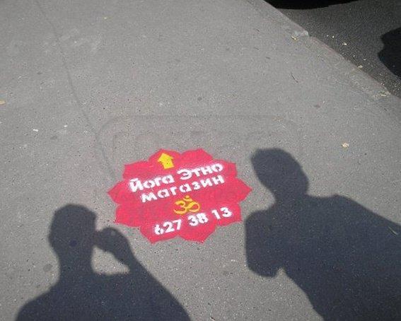 Реклама на асфальте как сделать трафарет своими руками 71