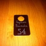 Лазерная резка акрила номерки для ресторана пример Москва 2016
