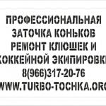 Изготовление трафаретов большого размера из пластика ПЭТ лазерная резка пластика РостАрт Москва 2017 6452