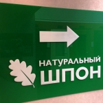 Лазерная резка акрила акрилового стекла пластика гравировка пластика Москва 2018