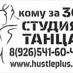 Трафарет из пластика на заказ 1 мм Студия Танца Ростарт 2312