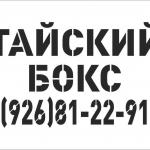 Трафарет из пластика на заказ 1 мм Тайский Бокс Ростарт 2315