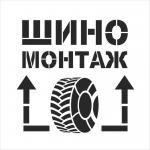 Изготовление трафарета на заказ Шиномонтаж 1х1м РостАрт 2230