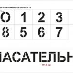 Изготовление трафарета на заказ лазерная резка пластика дизайнерские услуги подготовка макета к резке РостАрт Москва 2017 5523
