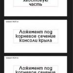 Изготовление комплекта трафаретов для маркировки элементов самолета на заказ лазерная резка пластика ПЭТ РостАрт Москва 2018 8801
