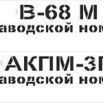 Изготовление трафарета на заказ инвентарный номер РостАрт 2330