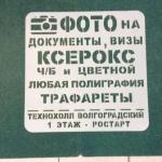 Изготовление трафаретов из пластика на заказ фото на документы РостАрт 2390