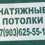 Изготовление трафарета из пластика на заказ натяжные потолки РостАрт 2399