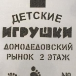 Изготовление трафарета из пластика на заказ Детские игрушки РостАрт 2451