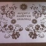 Изготовление трафаретов из пластика Мохито РостАрт433 2014год