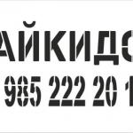 Изготовление трафарета для маркировки из пластика на заказ дизайн подготовка макета к резке РостАрт Москва 5925