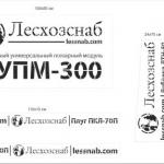 Изготовление трафарета из пластика на заказ для маркировки дизайн подготовка макета к резке РостАрт Москва 5982