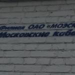 Изготовление трафарета на заказ из пластика Москвовские кабельные сети пример 884 2016год