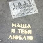 Трафареты на асфальт