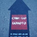 Трафарет на асфальт Суши бар